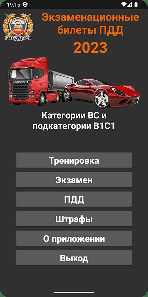Правила дорожного движения категория бц